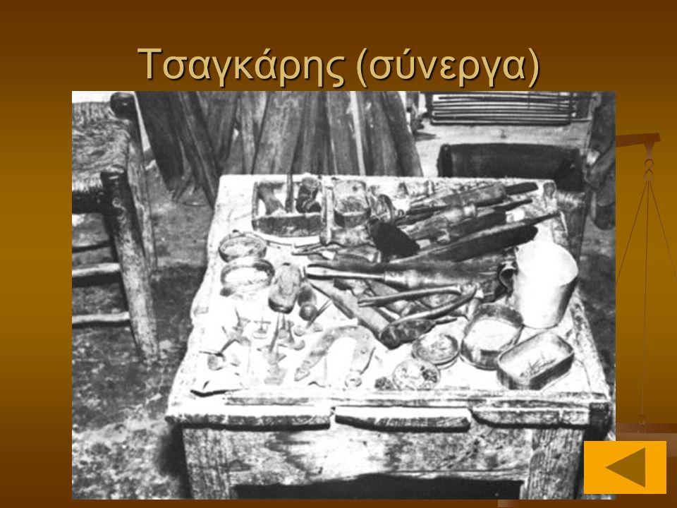 Τσαγκάρης (συνέχεια) Ο «τσαγκάρης» κατασκεύαζε από επεξεργασμένα δέρματα τράγου και κατσίκας, τις «ποδίνες» που μπορούσαν να φορεθούν και στο δεξί και