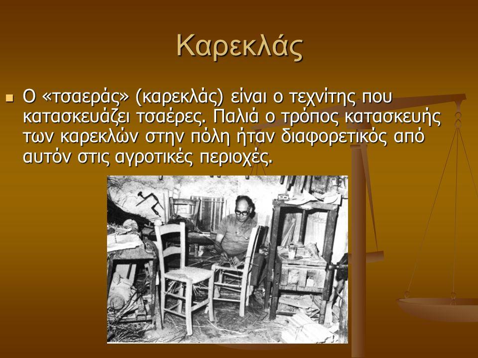 Καρεκλάς Ο «τσαεράς» (καρεκλάς) είναι ο τεχνίτης που κατασκευάζει τσαέρες.