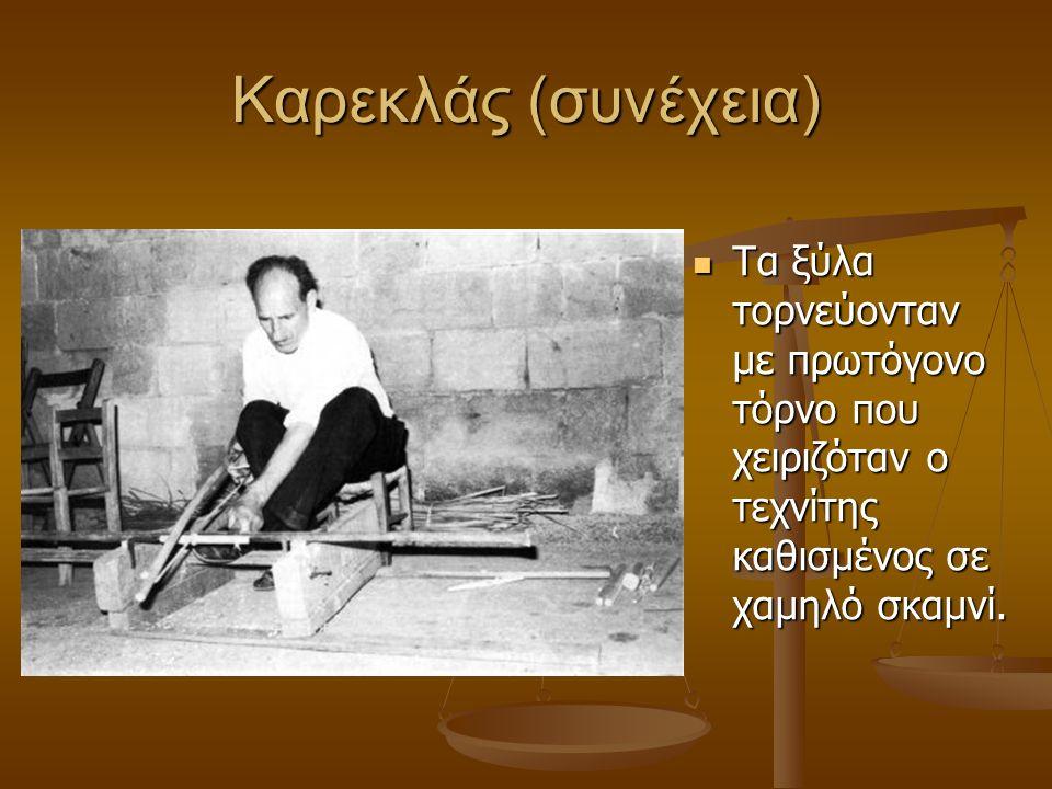 Καρεκλάς Ο «τσαεράς» (καρεκλάς) είναι ο τεχνίτης που κατασκευάζει τσαέρες. Παλιά ο τρόπος κατασκευής των καρεκλών στην πόλη ήταν διαφορετικός από αυτό