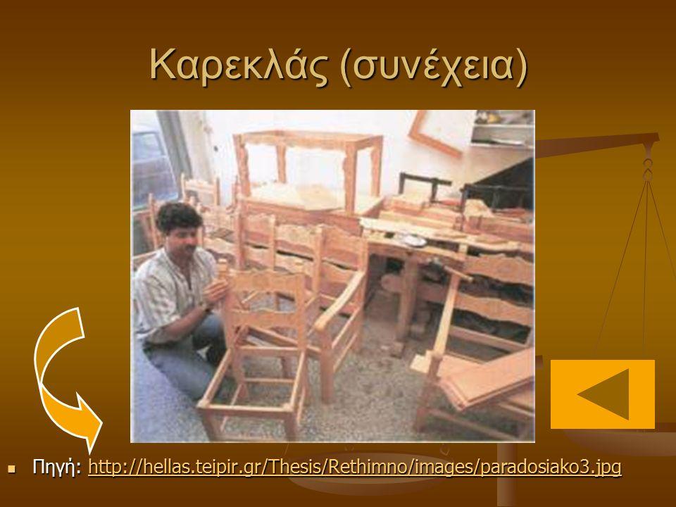 Καρεκλάς (συνέχεια) Οι χωριάτικες ή «τόνινες» καρέκλες γίνονταν συνήθως από ξύλο λατζιάς, αντρουκλιάς, αχλαδιάς, μοσφιλιάς και άλλων. Οι χωριάτικες ή