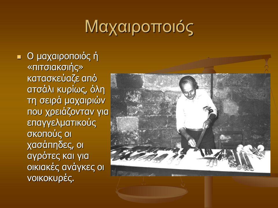 Καρεκλάς (συνέχεια) Πηγή: http://hellas.teipir.gr/Thesis/Rethimno/images/paradosiako3.jpg Πηγή: http://hellas.teipir.gr/Thesis/Rethimno/images/parados