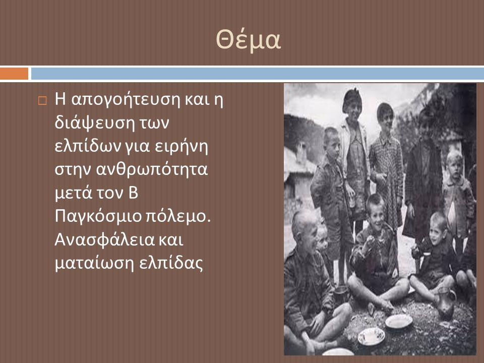 Θέμα  Η απογοήτευση και η διάψευση των ελπίδων για ειρήνη στην ανθρωπότητα μετά τον Β Παγκόσμιο πόλεμο.