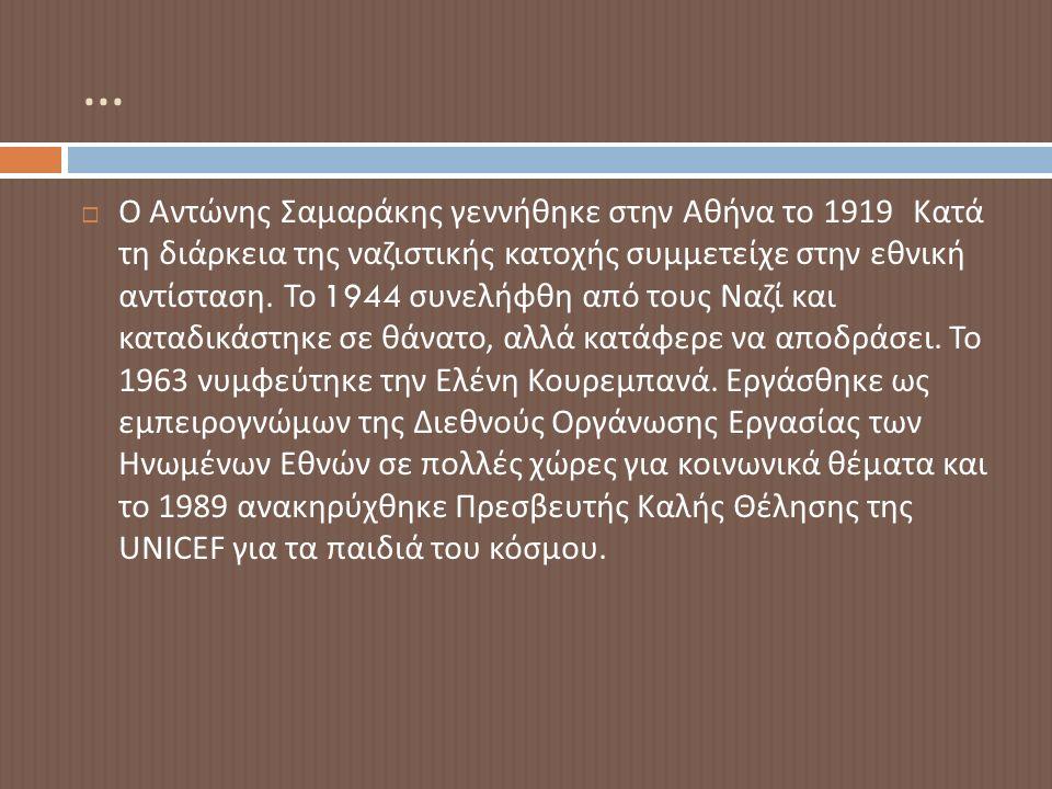 …  Ο Αντώνης Σαμαράκης γεννήθηκε στην Αθήνα το 1919 Κατά τη διάρκεια της ναζιστικής κατοχής συμμετείχε στην εθνική αντίσταση.