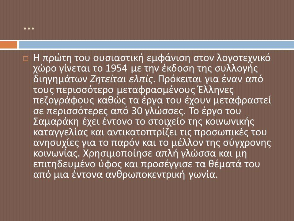 …  Η πρώτη του ουσιαστική εμφάνιση στον λογοτεχνικό χώρο γίνεται το 1954 με την έκδοση της συλλογής διηγημάτων Ζητείται ελπίς.