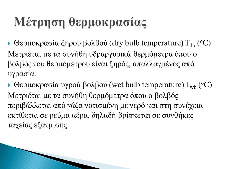 Ο κλιματισμός ενός χώρου καθορίζεται: 1.Από την ποσότητα του προσφερόμενου υγρού αέρα και 2.Από την ποσότητα του κλιματιζόμενου αέρα για την απομάκρυνση της θερμότητας και υγρασίας Διατήρηση ενέργειας: Διατήρησης της μάζας ύδατος: Από αυτές προκύπτει ότι: Δηλαδή για δεδομένη επιθυμητή κατάσταση απαγωγής του αέρα, όλες οι δυνατές καταστάσεις του αέρα προσαγωγής βρίσκονται σε ευθεία η οποία ξεκινά από την συνθήκη απαγωγής με διεύθυνση που καθορίζεται από τον προηγούμενο λόγο.