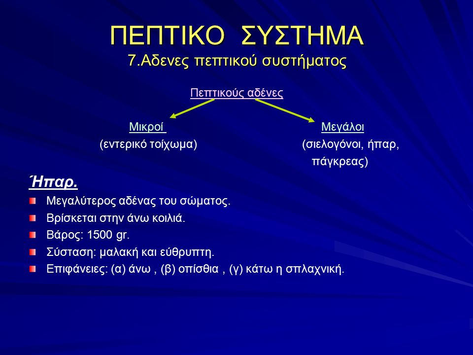 ΠΕΠΤΙΚΟ ΣΥΣΤΗΜΑ 7.Αδενες πεπτικού συστήματος Πεπτικούς αδένες Μικροί Μεγάλοι (εντερικό τοίχωμα) (σιελογόνοι, ήπαρ, πάγκρεας) Ήπαρ. Μεγαλύτερος αδένας