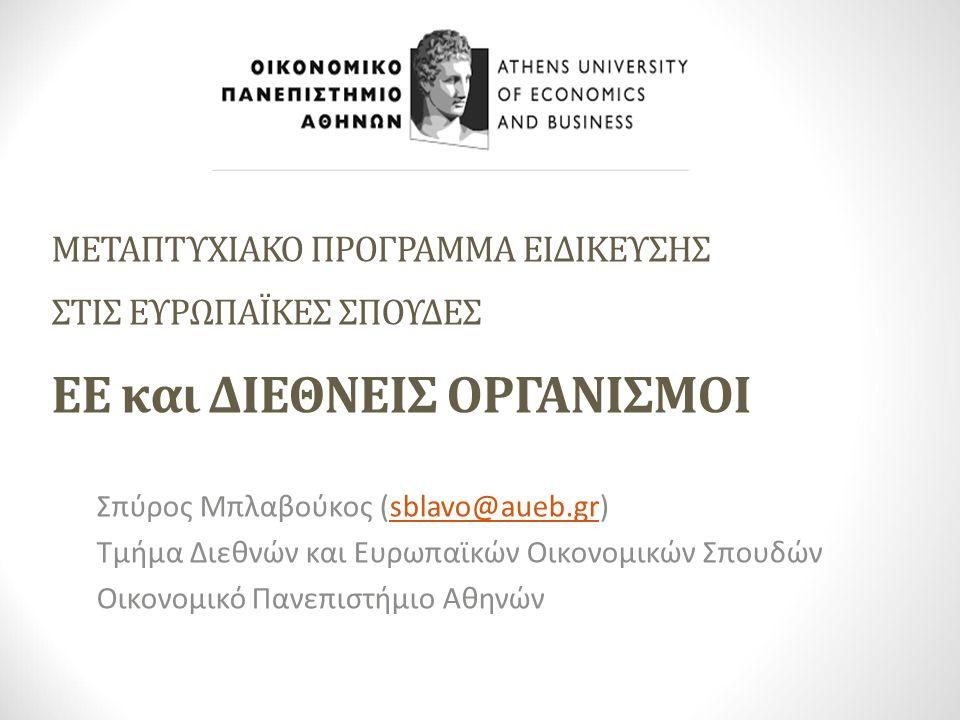 ΜΕΤΑΠΤΥΧΙΑΚΟ ΠΡΟΓΡΑΜΜΑ ΕΙΔΙΚΕΥΣΗΣ ΣΤΙΣ ΕΥΡΩΠΑΪΚΕΣ ΣΠΟΥΔΕΣ ΕΕ και ΔΙΕΘΝΕΙΣ ΟΡΓΑΝΙΣΜΟΙ Σπύρος Μπλαβούκος (sblavo@aueb.gr)sblavo@aueb.gr Τμήμα Διεθνών και Ευρωπαϊκών Οικονομικών Σπουδών Οικονομικό Πανεπιστήμιο Αθηνών