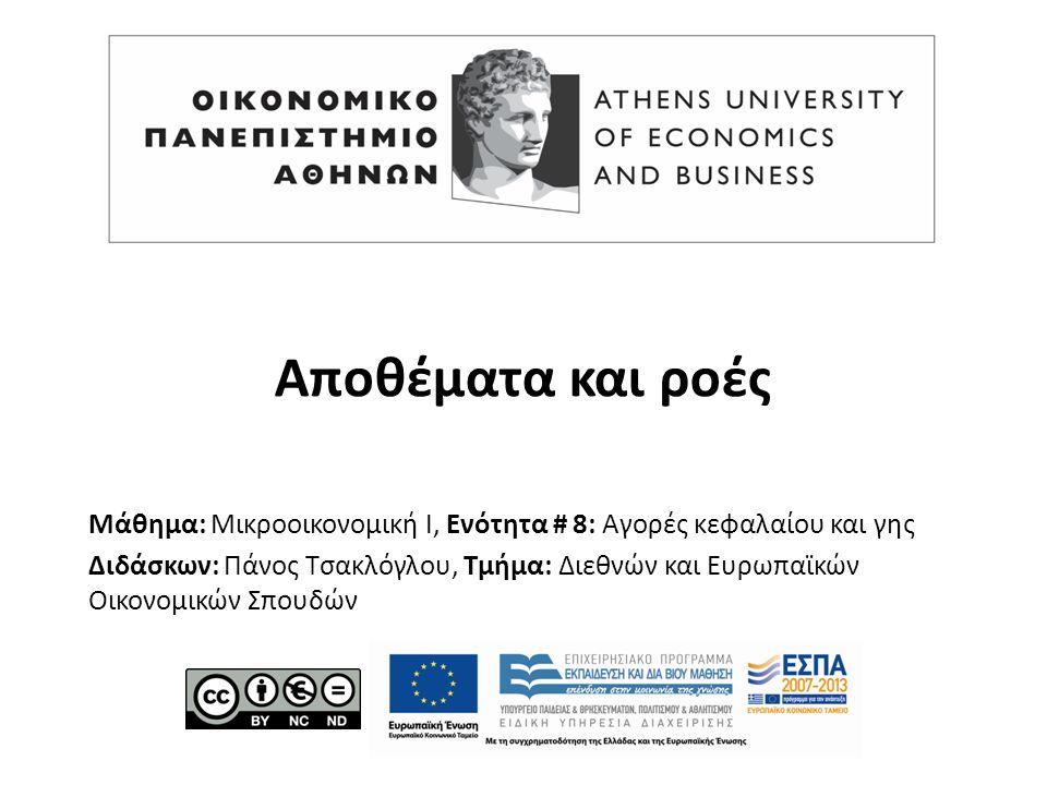 Μάθημα: Μικροοικονομική Ι, Ενότητα # 8: Αγορές κεφαλαίου και γης Διδάσκων: Πάνος Τσακλόγλου, Τμήμα: Διεθνών και Ευρωπαϊκών Οικονομικών Σπουδών Αποθέμα