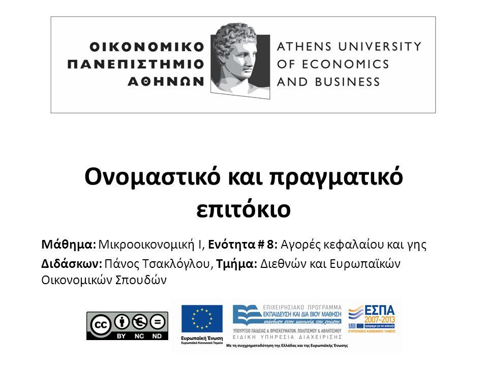 Μάθημα: Μικροοικονομική Ι, Ενότητα # 8: Αγορές κεφαλαίου και γης Διδάσκων: Πάνος Τσακλόγλου, Τμήμα: Διεθνών και Ευρωπαϊκών Οικονομικών Σπουδών Ονομαστ