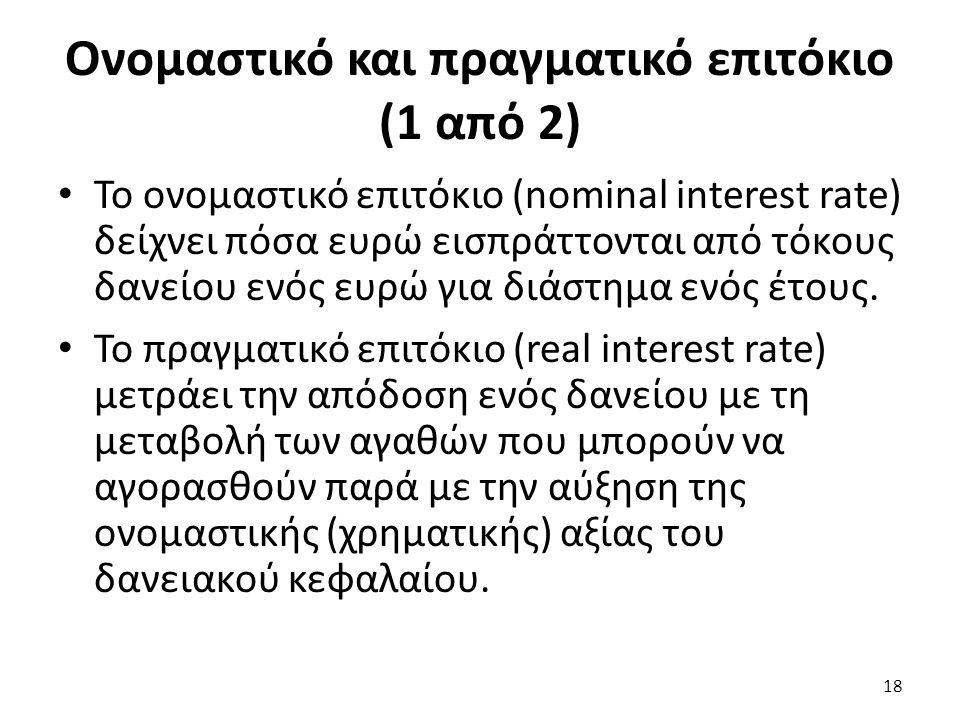 Ονομαστικό και πραγματικό επιτόκιο (1 από 2) Το ονομαστικό επιτόκιο (nominal interest rate) δείχνει πόσα ευρώ εισπράττονται από τόκους δανείου ενός ευ