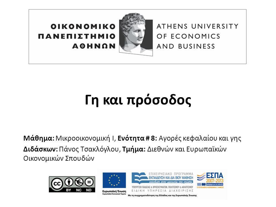 Μάθημα: Μικροοικονομική Ι, Ενότητα # 8: Αγορές κεφαλαίου και γης Διδάσκων: Πάνος Τσακλόγλου, Τμήμα: Διεθνών και Ευρωπαϊκών Οικονομικών Σπουδών Γη και