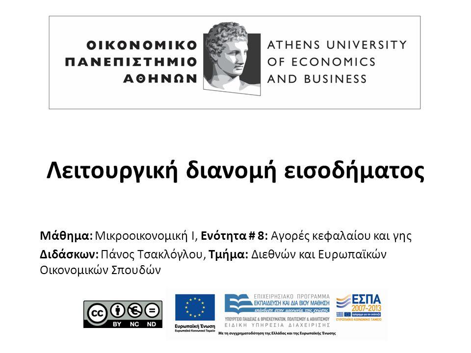 Μάθημα: Μικροοικονομική Ι, Ενότητα # 8: Αγορές κεφαλαίου και γης Διδάσκων: Πάνος Τσακλόγλου, Τμήμα: Διεθνών και Ευρωπαϊκών Οικονομικών Σπουδών Λειτουρ