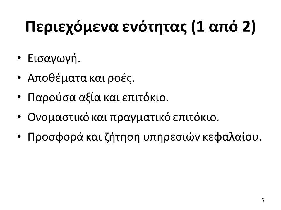 Προσφορά υπηρεσιών κεφαλαίου (2 από 2) Βραχυχρόνια: προσφορά σταθερή.