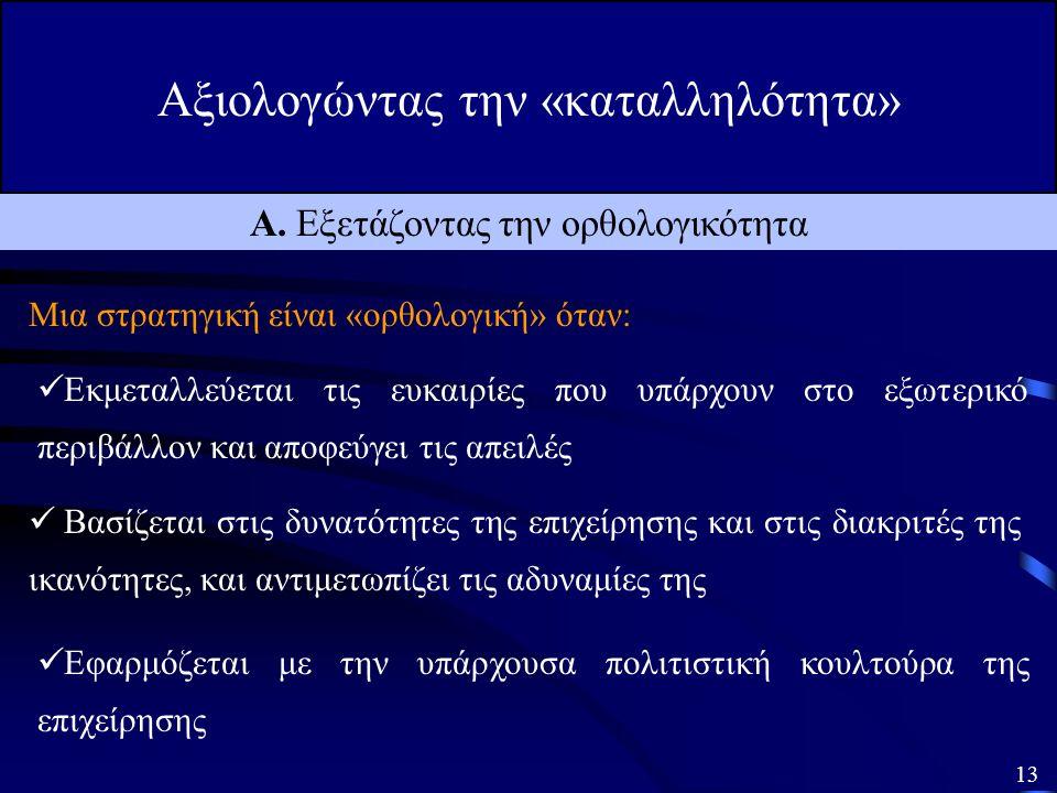 Η αξιολόγηση της «καταλληλότητας» αποτελείται από δύο στάδια: Αξιολογώντας την «καταλληλότητα» 12 Α.
