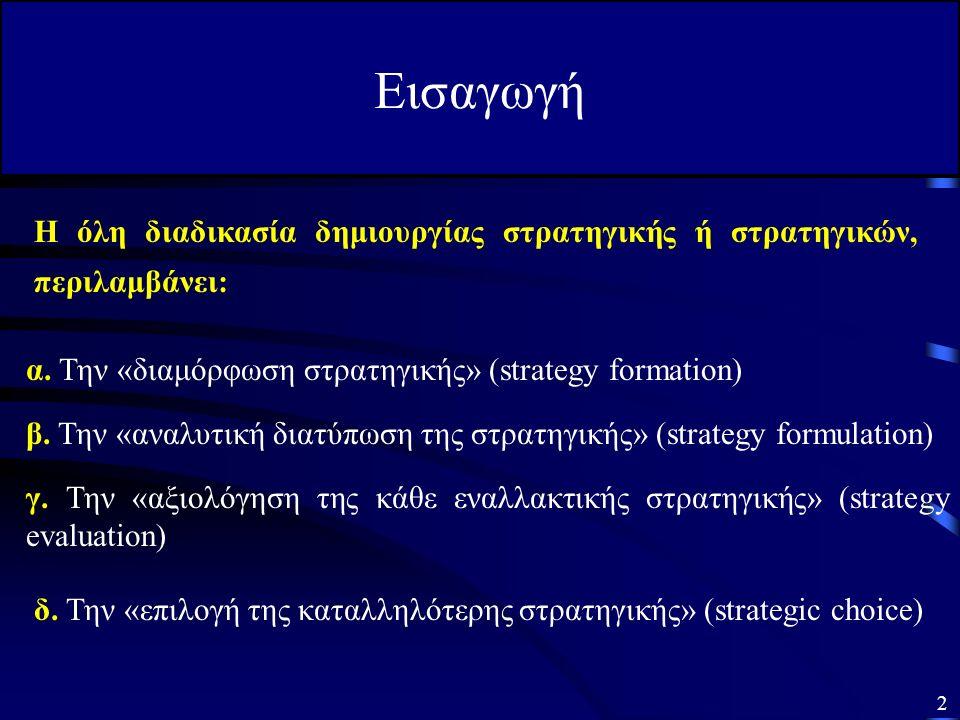 2 Εισαγωγή Η όλη διαδικασία δημιουργίας στρατηγικής ή στρατηγικών, περιλαμβάνει: α.