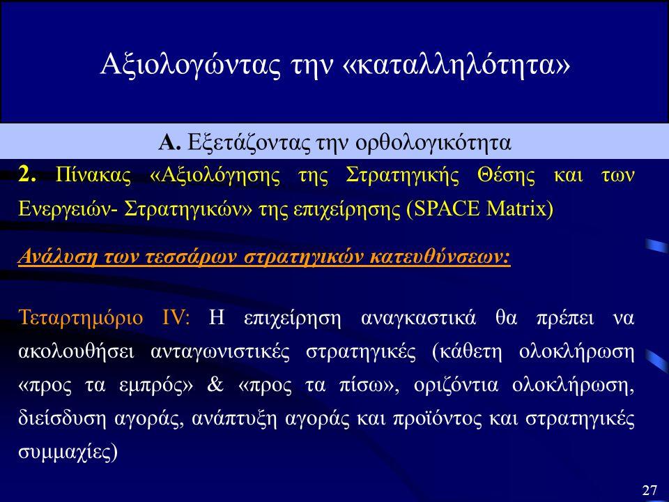 Αξιολογώντας την «καταλληλότητα» Α. Εξετάζοντας την ορθολογικότητα 2.