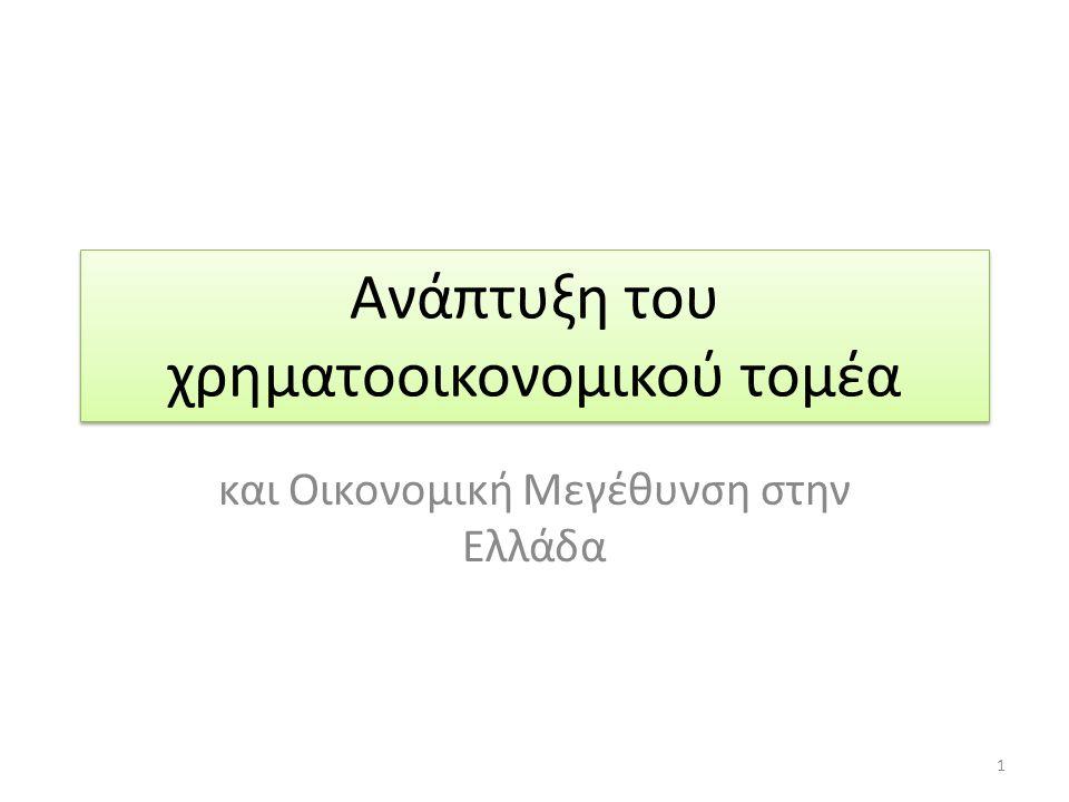 Ανάπτυξη του χρηματοοικονομικού τομέα και Οικονομική Μεγέθυνση στην Ελλάδα 1