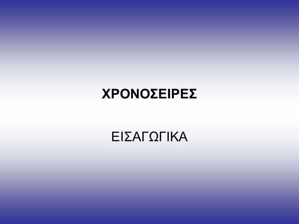 ΧΡΟΝΟΣΕΙΡΕΣ ΕΙΣΑΓΩΓΙΚΑ