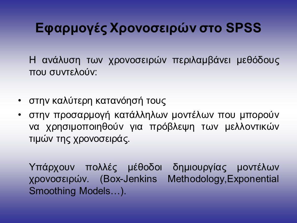 Εφαρμογές Χρονοσειρών στο SPSS Η ανάλυση των χρονοσειρών περιλαμβάνει μεθόδους που συντελούν: στην καλύτερη κατανόησή τους στην προσαρμογή κατάλληλων μοντέλων που μπορούν να χρησιμοποιηθούν για πρόβλεψη των μελλοντικών τιμών της χρονοσειράς.