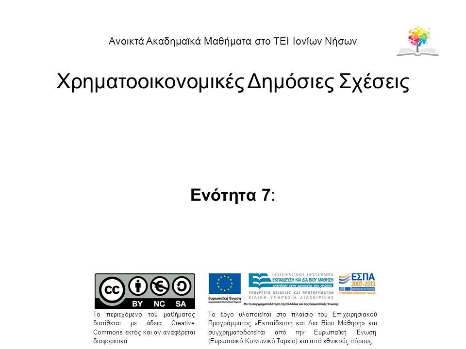 Χρηματοοικονομικές Δημόσιες Σχέσεις Ενότητα 7: Ανοικτά Ακαδημαϊκά Μαθήματα στο ΤΕΙ Ιονίων Νήσων Το περιεχόμενο του μαθήματος διατίθεται με άδεια Creative Commons εκτός και αν αναφέρεται διαφορετικά Το έργο υλοποιείται στο πλαίσιο του Επιχειρησιακού Προγράμματος «Εκπαίδευση και Δια Βίου Μάθηση» και συγχρηματοδοτείται από την Ευρωπαϊκή Ένωση (Ευρωπαϊκό Κοινωνικό Ταμείο) και από εθνικούς πόρους.