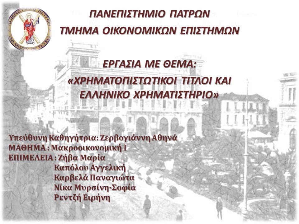 1973 Ελλάδα Ύστερα από μία εξαιρετική άνοδο διάρκειας περίπου 7,5 ετών (από τις αρχές του 1967 έως τα μέσα του 1973), κατά την οποία ο (τότε χρησιμοποιούμενος) Γενικός Δείκτης κέρδισε περίπου 1.540%, η πετρελαϊκή κρίση (φθινόπωρο 1973) υπήρξε το έναυσμα για το παγκόσμιο ξεφούσκωμα των τιμών των μετοχών.