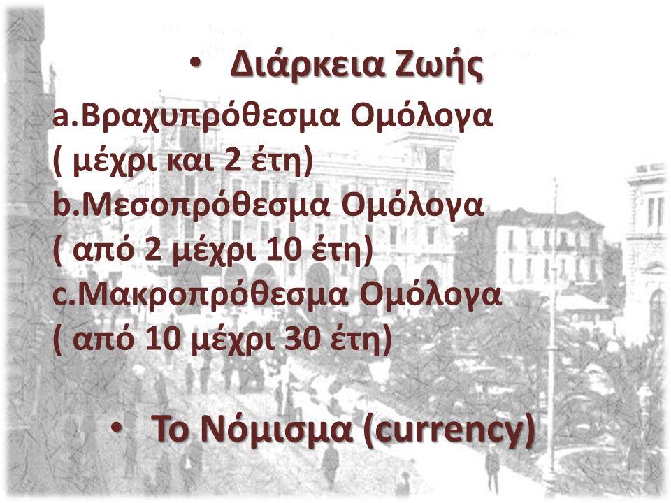 Διάρκεια Ζωής Διάρκεια Ζωής a.Βραχυπρόθεσμα Ομόλογα ( μέχρι και 2 έτη) b.Μεσοπρόθεσμα Ομόλογα ( από 2 μέχρι 10 έτη) c.Μακροπρόθεσμα Ομόλογα ( από 10 μέχρι 30 έτη) Το Νόμισμα (currency) Το Νόμισμα (currency)