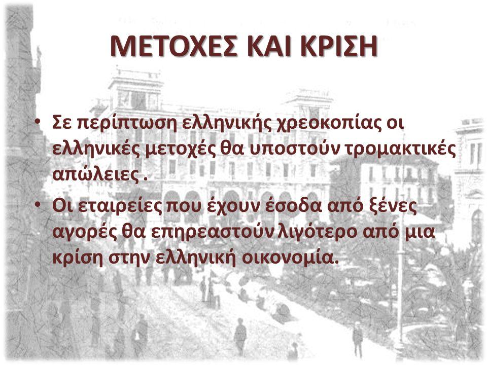 ΜΕΤΟΧΕΣ ΚΑΙ ΚΡΙΣΗ Σε περίπτωση ελληνικής χρεοκοπίας οι ελληνικές μετοχές θα υποστούν τρομακτικές απώλειες. Οι εταιρείες που έχουν έσοδα από ξένες αγορ