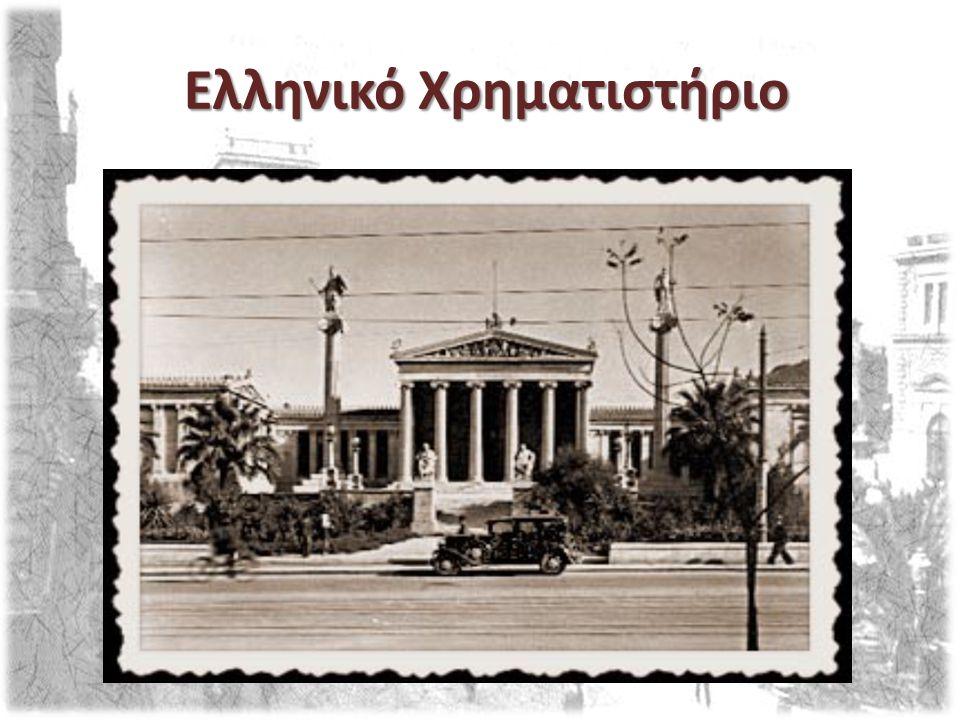 Ελληνικό Χρηματιστήριο Ελληνικό Χρηματιστήριο