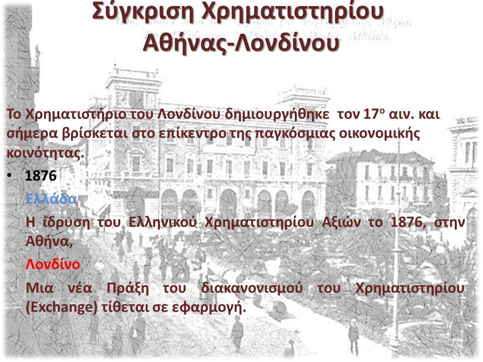 Σύγκριση Χρηματιστηρίου Αθήνας-Λονδίνου Το Χρηματιστήριο του Λονδίνου δημιουργήθηκε τον 17 ο αιν. και σήμερα βρίσκεται στο επίκεντρο της παγκόσμιας οι