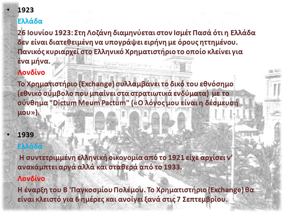 1923 Ελλάδα 26 Ιουνίου 1923: Στη Λοζάνη διαμηνύεται στον Iσμέτ Πασά ότι η Ελλάδα δεν είναι διατεθειμένη να υπογράψει ειρήνη με όρους ηττημένου. Πανικό