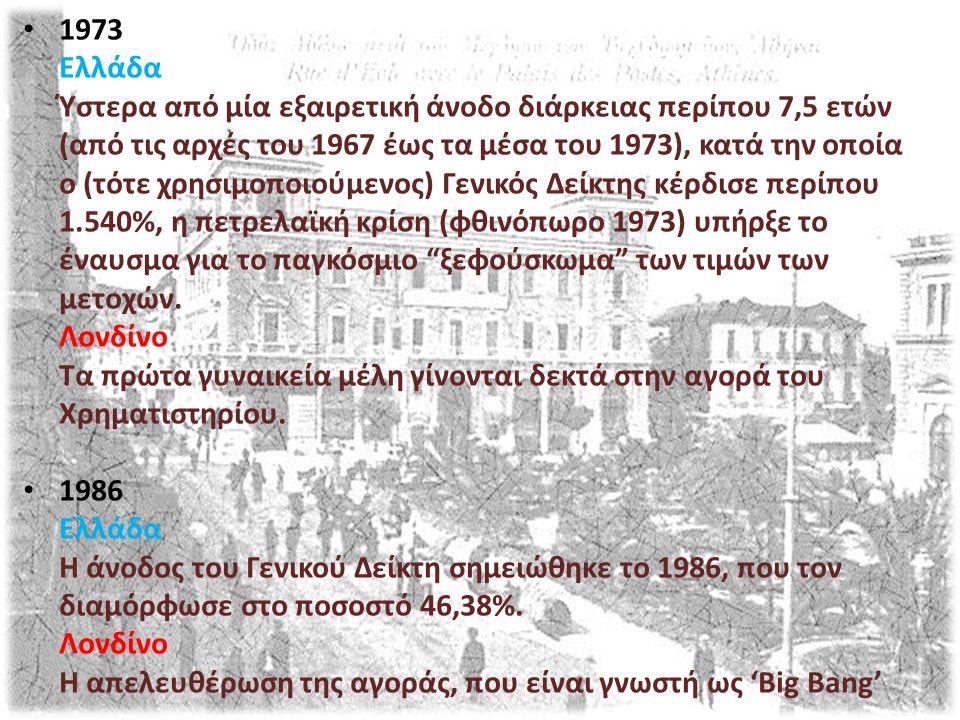 1973 Ελλάδα Ύστερα από μία εξαιρετική άνοδο διάρκειας περίπου 7,5 ετών (από τις αρχές του 1967 έως τα μέσα του 1973), κατά την οποία ο (τότε χρησιμοπο