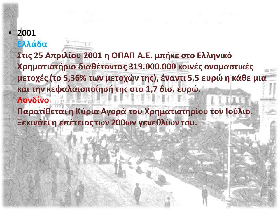 2001 Ελλάδα Στις 25 Απριλίου 2001 η ΟΠΑΠ Α.Ε. μπήκε στο Ελληνικό Χρηματιστήριο διαθέτοντας 319.000.000 κοινές ονομαστικές μετοχές (το 5,36% των μετοχώ