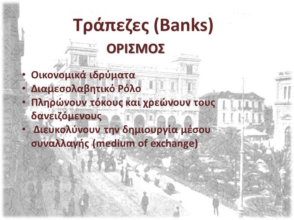 ΟΡΙΣΜΟΣ Οικονομικά ιδρύματα Διαμεσολαβητικό Ρόλο Πληρώνουν τόκους και χρεώνουν τους δανειζόμενους Διευκολύνουν την δημιουργία μέσου συναλλαγής (medium
