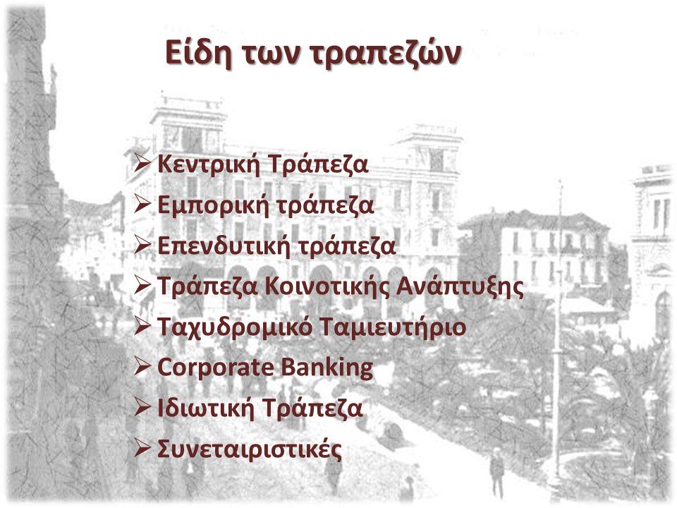 Το Χρηματιστήριο Μέσα από τις Κρίσεις Πρώτη Κρίση 1884 (Μεταλλουργία Λαυρίου) Δεύτερη Κρίση 1914 (Ελληνοτουρκικές Σχέσεις) Τρίτη Κρίση 1925 (Κρούσματα Κερδοσκοπίας) Τέταρτη Κρίση 1929-1931 Πέμπτη Κρίση 1999 (Απόσυρση Κεφαλαίων ) Έκτη Κρίση 2011 (Ελληνική και Διεθνή Χρηματοοικονομική Κρίση )