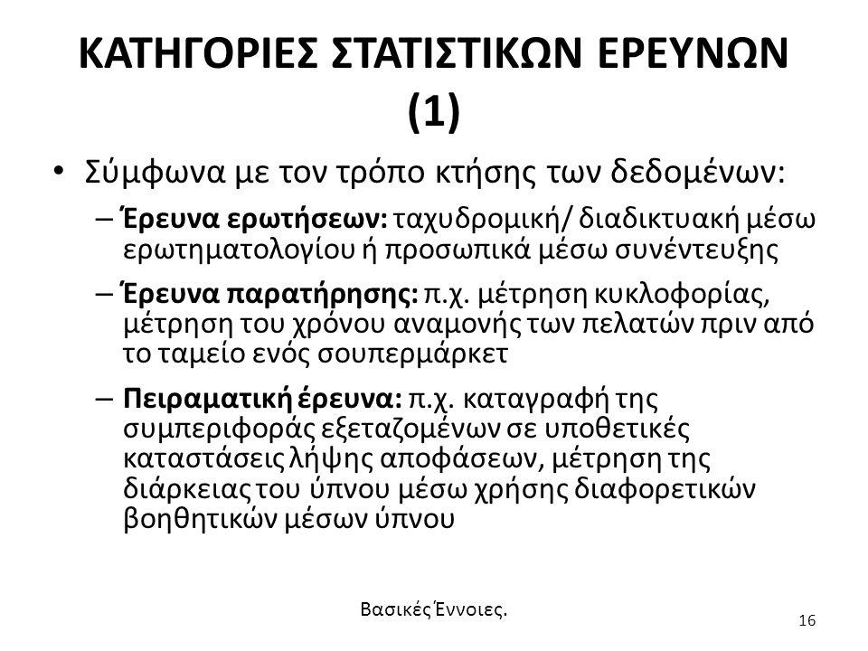 ΚΑΤΗΓΟΡΙΕΣ ΣΤΑΤΙΣΤΙΚΩΝ ΕΡΕΥΝΩΝ (1) Βασικές Έννοιες.