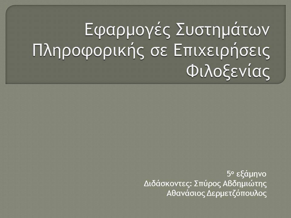 5 ο εξάμηνο Διδάσκοντες: Σπύρος Αβδημιώτης Αθανάσιος Δερμετζόπουλος