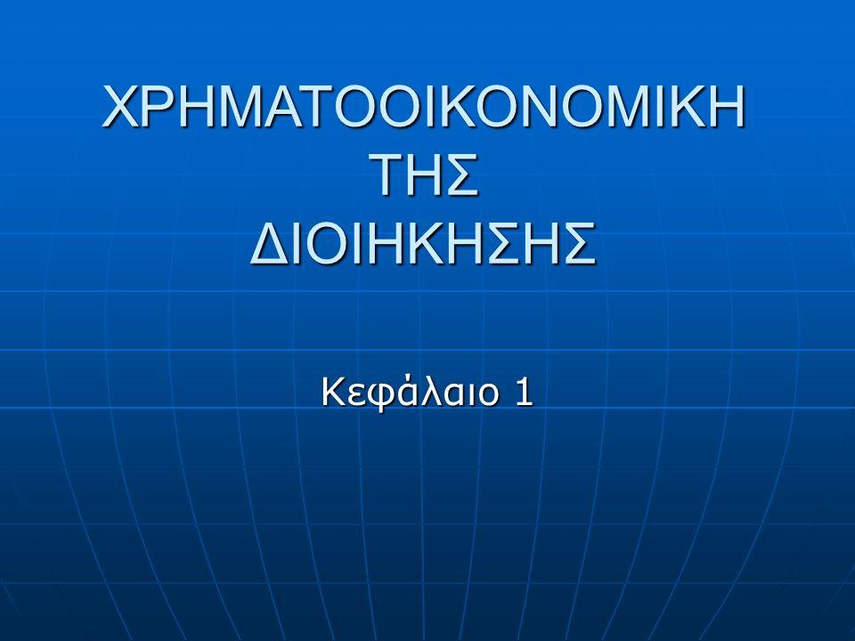 ΧΡΗΜΑΤΟΟΙΚΟΝΟΜΙΚΗ ΤΗΣ ΔΙΟΙΗΚΗΣΗΣ Κεφάλαιο 1