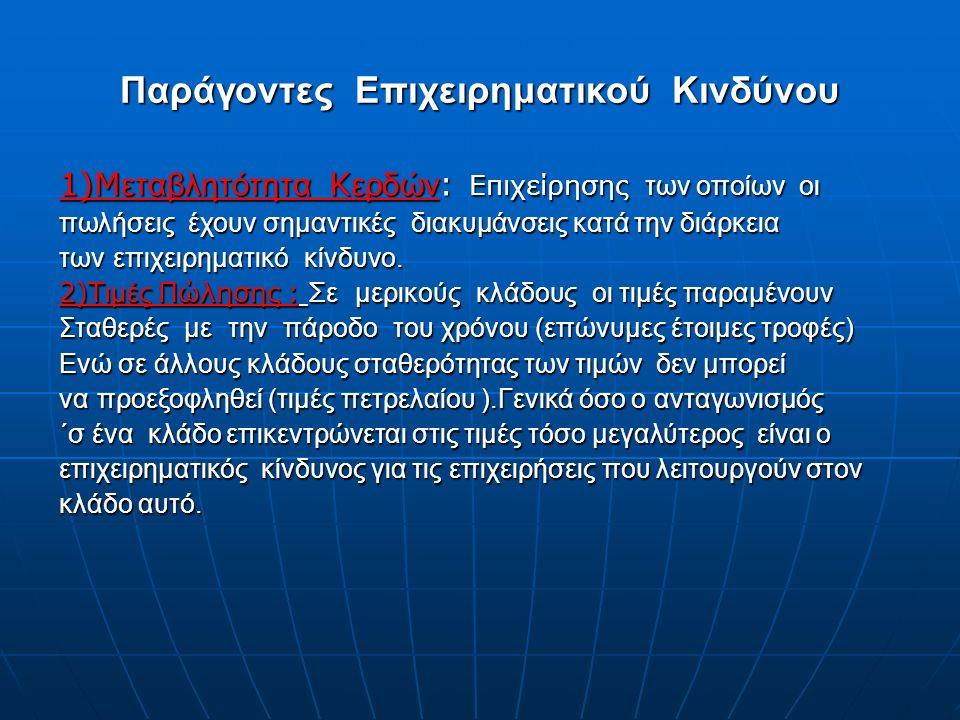 Παράγοντες Επιχειρηματικού Κινδύνου 1)Μ εταβλητότητα Κ ερδών : Επιχείρησης των οποίων οι πωλήσεις έχουν σημαντικές διακυμάνσεις κατά την διάρκεια των