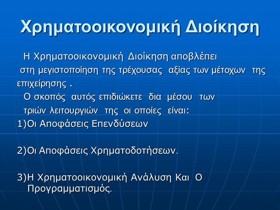 Χρηματοοικονομική Διοίκηση Η Χρηματοοικονομική Διοίκηση α ποβλέπει Η Χρηματοοικονομική Διοίκηση α ποβλέπει στη μεγιστοποίηση της τρέχουσας αξίας των μ