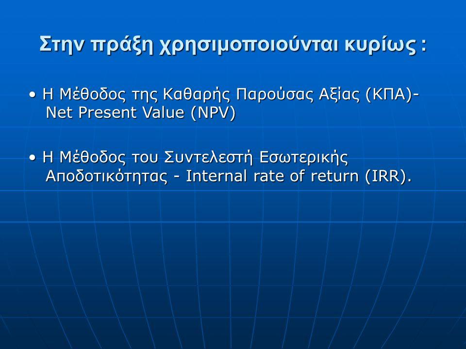 Στην πράξη χρησιμοποιούνται κυρίως : H Μέθοδος της Καθαρής Παρούσας Αξίας (ΚΠΑ)- Net Present Value (NPV) H Μέθοδος της Καθαρής Παρούσας Αξίας (ΚΠΑ)- N