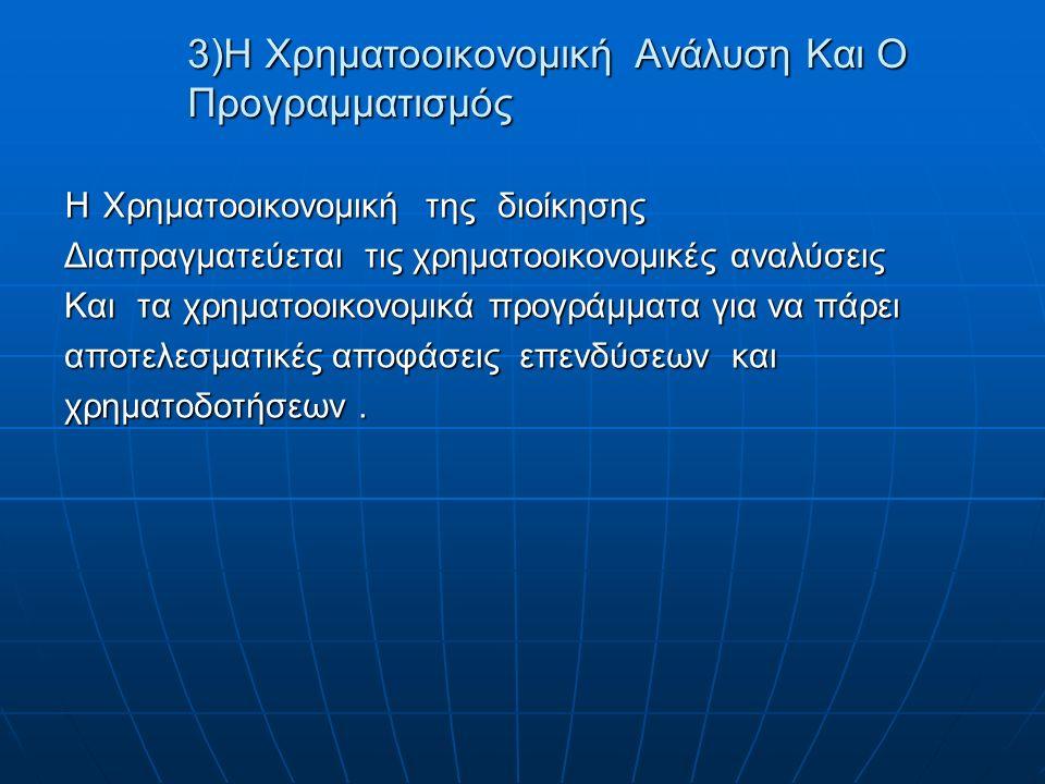 3)Η Χρηματοοικονομική Ανάλυση Και Ο Προγραμματισμός Η Χ ρηματοοικονομική της διοίκησης Διαπραγματεύεται τις χρηματοοικονομικές αναλύσεις Και τα χρηματ