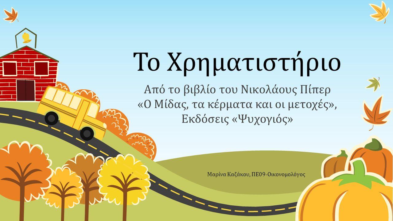 Το Χρηματιστήριο Από το βιβλίο του Νικολάους Πίπερ «Ο Μίδας, τα κέρματα και οι μετοχές», Εκδόσεις «Ψυχογιός» Μαρίνα Καζάκου, ΠΕ09-Οικονομολόγος