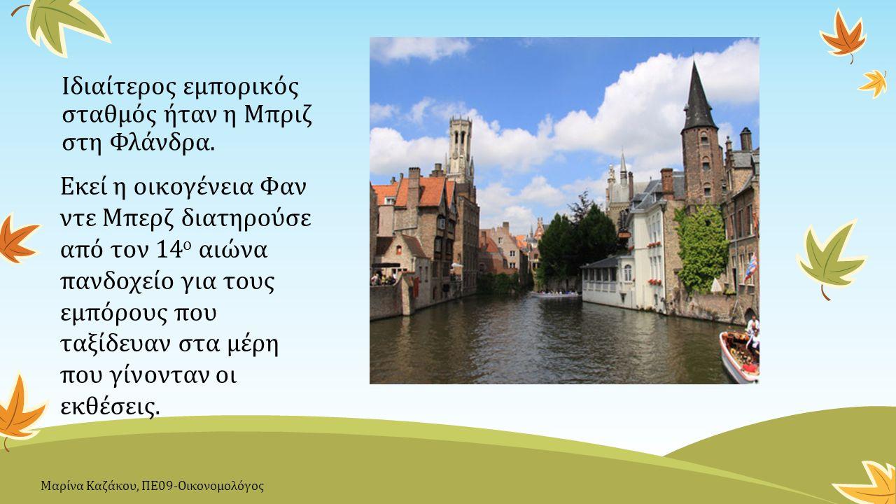 Ιδιαίτερος εμπορικός σταθμός ήταν η Μπριζ στη Φλάνδρα. Εκεί η οικογένεια Φαν ντε Μπερζ διατηρούσε από τον 14 ο αιώνα πανδοχείο για τους εμπόρους που τ