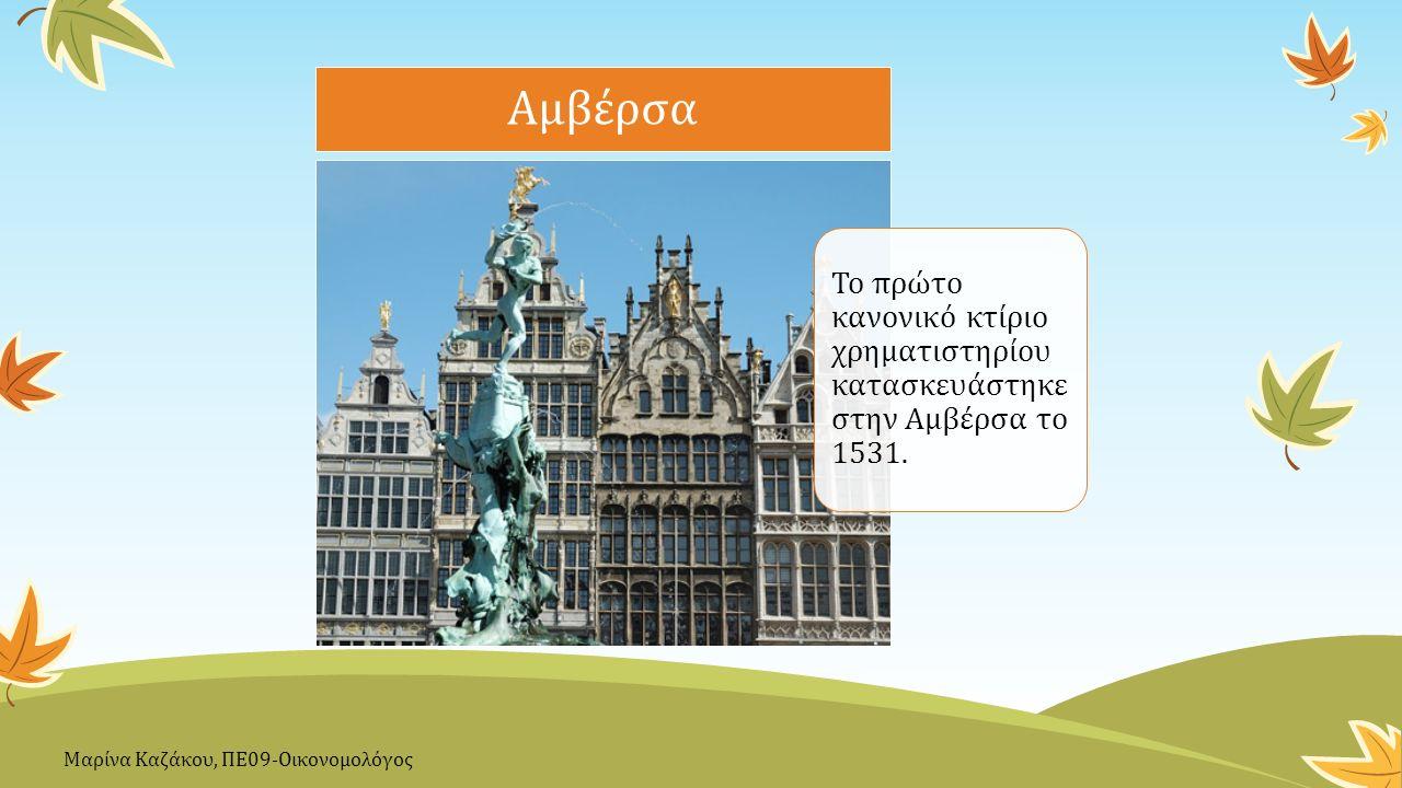 Το πρώτο κανονικό κτίριο χρηματιστηρίου κατασκευάστηκ ε στην Αμβέρσα το 1531. Αμβέρσα Μαρίνα Καζάκου, ΠΕ09-Οικονομολόγος