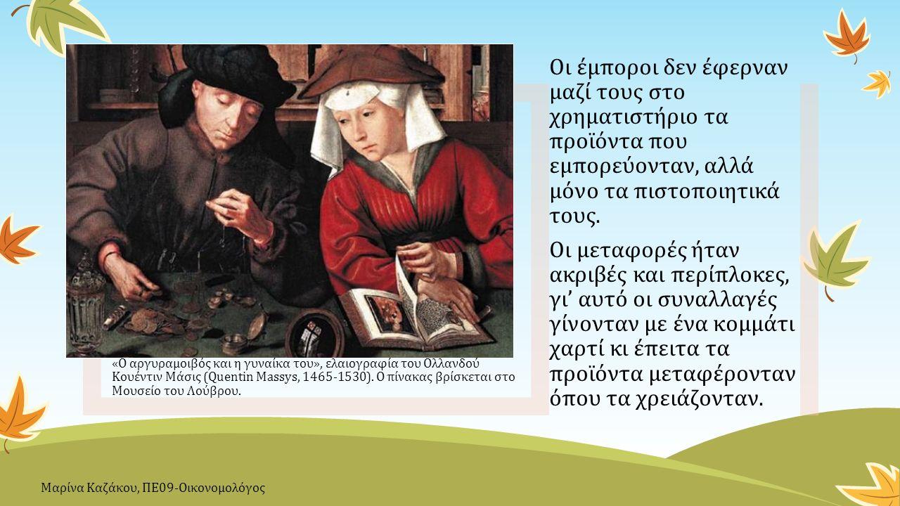 «Ο αργυραμοιβός και η γυναίκα του», ελαιογραφία του Ολλανδού Κουέντιν Μάσις (Quentin Massys, 1465-1530). Ο πίνακας βρίσκεται στο Μουσείο του Λούβρου.