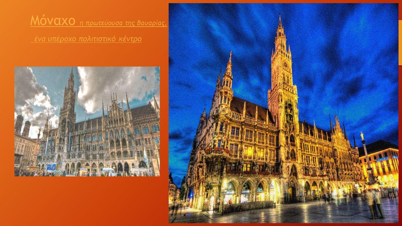 Μόναχο η πρωτεύουσα της Βαυαρίας, ένα υπέροχο πολιτιστικό κέντρο