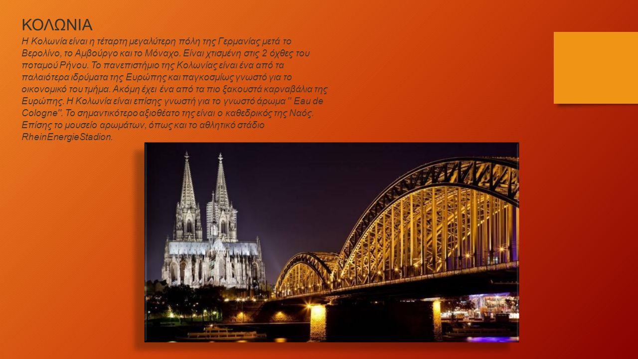 ΚΟΛΩΝΙΑ Η Κολωνία είναι η τέταρτη μεγαλύτερη πόλη της Γερμανίας μετά το Βερολίνο, το Αμβούργο και το Μόναχο.
