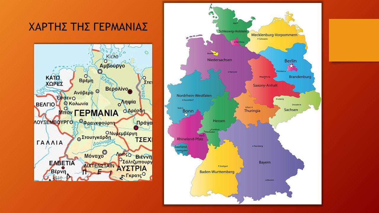 ΣΗΜΑΙΑ ΤΗΣ ΓΕΡΜΑΝΙΑΣ Η σημαία της Γερμανίας είναι τρίχρωμη και αποτελείται από τρεις οριζόντιες λωρίδες ίδιων διαστάσεων.