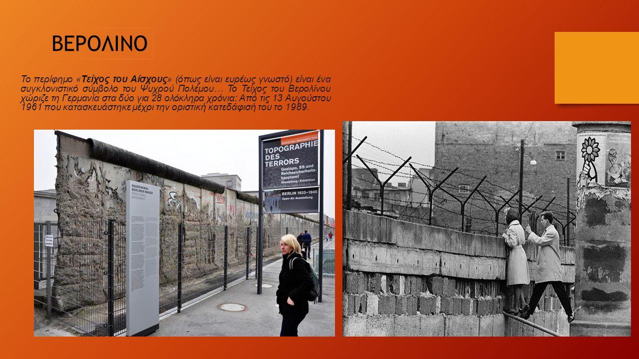 ΒΕΡΟΛΙΝΟ Το περίφημο «Τείχος του Αίσχους» (όπως είναι ευρέως γνωστό) είναι ένα συγκλονιστικό σύμβολο του Ψυχρού Πολέμου… Το Τείχος του Βερολίνου χώριζε τη Γερμανία στα δύο για 28 ολόκληρα χρόνια: Από τις 13 Αυγούστου 1961 που κατασκευάστηκε μέχρι την οριστική κατεδάφισή του το 1989.