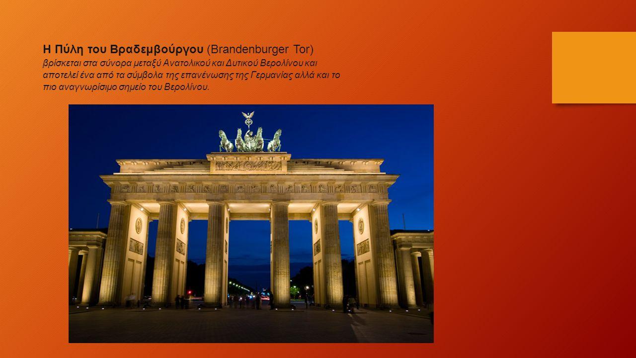 Η Πύλη του Βραδεμβούργου (Brandenburger Tor) βρίσκεται στα σύνορα μεταξύ Ανατολικού και Δυτικού Βερολίνου και αποτελεί ένα από τα σύμβολα της επανένωσης της Γερμανίας αλλά και το πιο αναγνωρίσιμο σημείο του Βερολίνου.